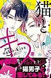 猫とキス(3) (別冊フレンドコミックス)