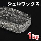 ジェルワックス キャンドル用 1kg (200g小袋×5個)【 キャンドル ジェル ゼリー 材料 手作り ハンドメイド 】