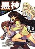 黒神 11巻 (デジタル版ヤングガンガンコミックス)