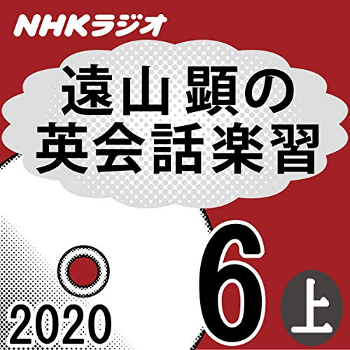 『NHK 遠山顕の英会話楽習 2020年6月号 上』のカバーアート