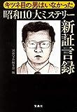 キツネ目の男はいなかった 昭和10大ミステリー新証言録 (宝島SUGOI文庫)