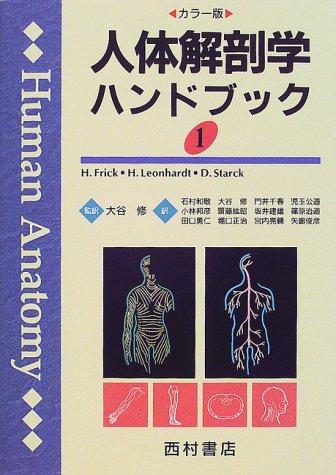 人体解剖学ハンドブック〈1〉