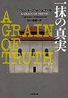 一抹の真実: A GRAIN OF TRUTH (小学館文庫)