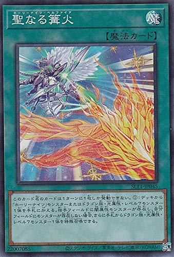 遊戯王 SLT1-JP045 聖なる篝火 (日本語版 スーパーレア) - セレクション - SELECTION 10