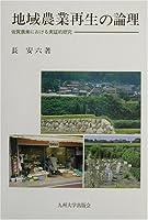 地域農業再生の論理―佐賀農業における実証的研究 (佐賀大学経済学会叢書 (8))