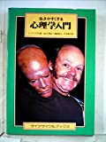 生きやすくする心理学入門 (1983年) (ライフサイクルブックス)