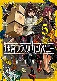 迷宮ブラックカンパニー コミック 1-5巻セット [コミック] 安村洋平