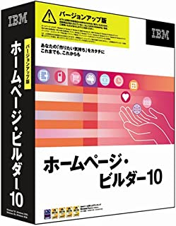 ホームページ・ビルダー 10 バージョンアップ版 (優待版)