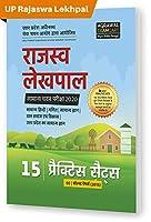 Rajasva Lekhpal Practice Sets Book (Samanya Chayan Pariksha) For 2020 Exam (Hindi) (UPSSSC)