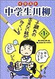 イラスト 中学生川柳〈第1巻〉