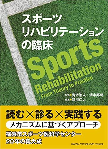 スポーツリハビリテーションの臨床