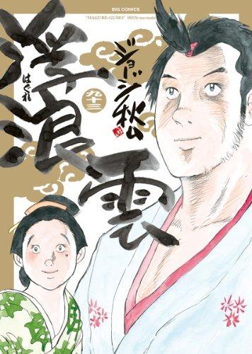 浮浪雲 (93) (ビッグコミックス) - ジョージ 秋山