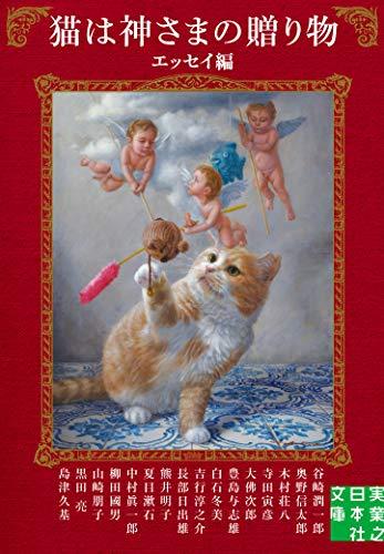 猫は神さまの贈り物〈エッセイ編〉 (実業之日本社文庫)