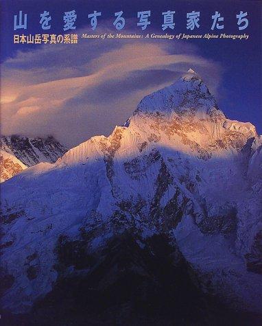 山を愛する写真家たち―日本山岳写真の系譜の詳細を見る