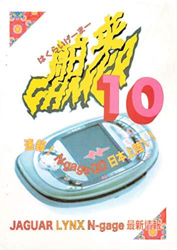 hakurai gamer jyu (Japanese Edition)