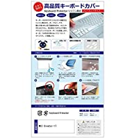 メディアカバーマーケット MSI Creator-17 [17.3インチ(3840x2160)] 機種で使える【シリコンキーボードカバー フリーカットタイプ】
