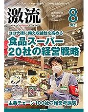 月刊激流2021年08月号〔食品スーパー20社の経営戦略/100社の経営考課表〕