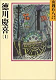 徳川慶喜(1) (山岡荘八歴史文庫)