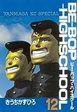 BE-BOP-HIGHSCHOOL(12) (ヤングマガジンコミックス)