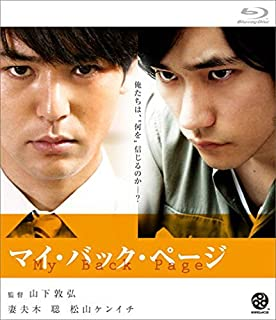 マイ・バック・ページ [Blu-ray]