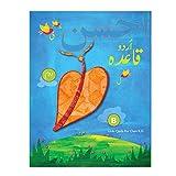 Urdu Qaida (B) - Early Urdu learning book: Urdu alphabet picture book for age group 2-4 years