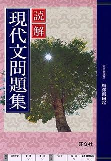 読解 現代文問題集