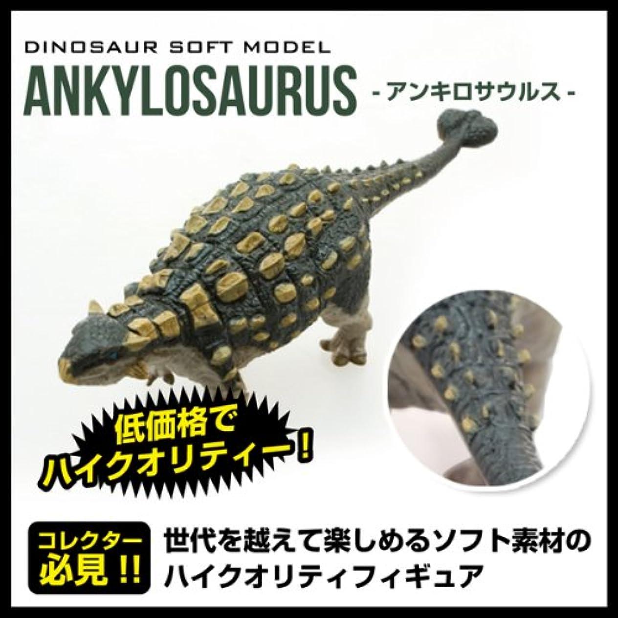 飲料レジデンス良いFAVORITE(フェバリット) 恐竜フィギュア ダイナソー ソフトモデル アンキロサウルス