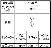 後付け ビード ガラス厚 8mm クリアランス寸法 3mm用 20m巻 対象サッシカラー:ブラック/オータムブラウン(A3F07) LIXIL リクシル TOSTEM トステム