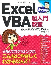 Excel VBA (ブイビーエー) 超入門教室 : VBAプログラミングが、こんなにやさしくわかるなんて! : Excel 2010/2007/2003対応