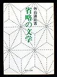 省略の文学 (中公文庫 M 94)