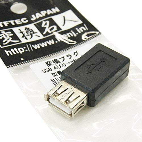 変換名人 スマートホン用microUSBケーブル端子変換アダプタ USB A メス - microB メス USBAB-MCB