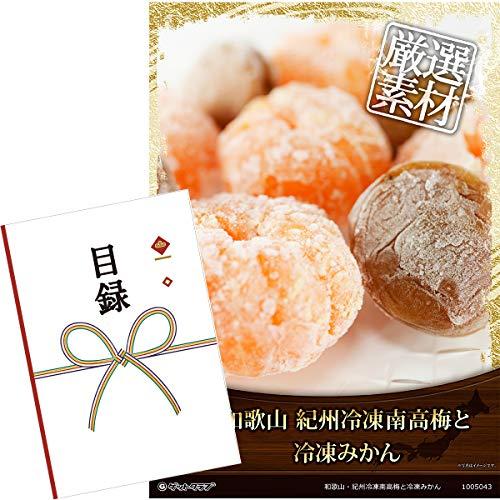 【目録引換券+A3パネルでお届け】和歌山・紀州冷凍南高梅と冷凍みかん