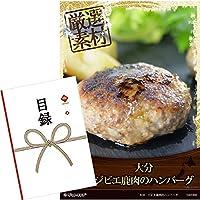 【目録引換券+A3パネルでお届け】大分 ジビエ鹿肉のハンバーグ