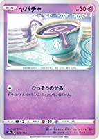 【ミラー仕様】ポケモンカードゲーム S4a 076/190 ヤバチャ 超 ハイクラスパック シャイニースターV