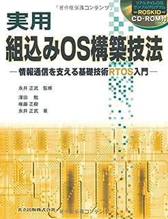 実用 組込みOS構築技法―情報通信を支える基礎技術RTOS入門