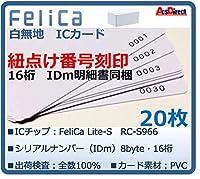 Feh-001【20枚 連番紐づけ刻印 IDm16桁 明細同梱】セキュリティ強化の推進フェリカICカード! FeliCa Lite-S RC-S966 ※頭文字12桁が統一してあるので入力ミスも軽減され喜ばれております。