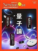 Newtonライト2.0『量子論』 (ニュートンムック)