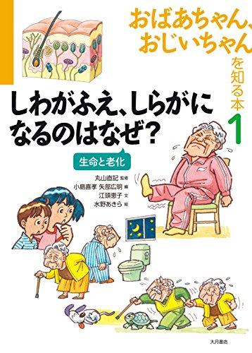 おばあちゃん、おじいちゃんを知る本1 しわがふえ、しらがになるのはなぜ? 老化と生命の詳細を見る