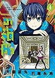 Yの箱船 (4)