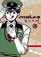 初回限定版 metro 4(ドラマCD付) (マッグガーデンコミックス EDENシリーズ)