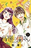 高嶺の蘭さん 分冊版(7) (別冊フレンドコミックス)