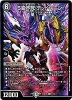 デュエルマスターズ BD-10/1/SR/S級不死 デッドゾーン