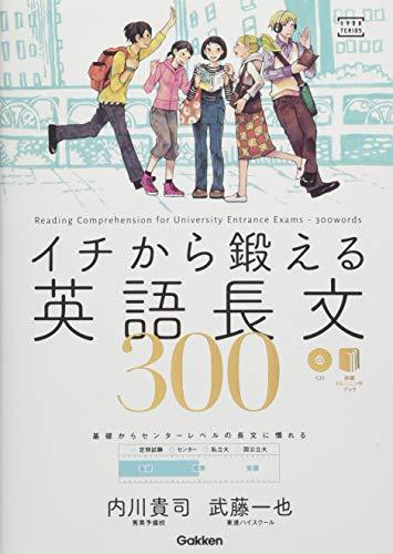 イチから鍛える英語長文300(CD&別冊「トレーニングブック」つき(大学受験TERIOS))