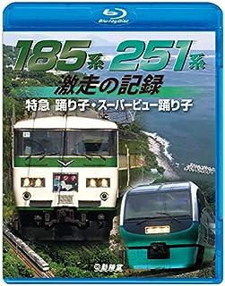 185系・251系 激走の記録 特急踊り子・スーパービュー踊り子 【Blu-ray Disc】