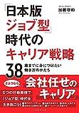 「日本版ジョブ型」時代のキャリア戦略――38歳までに身につけたい働き方のかたち