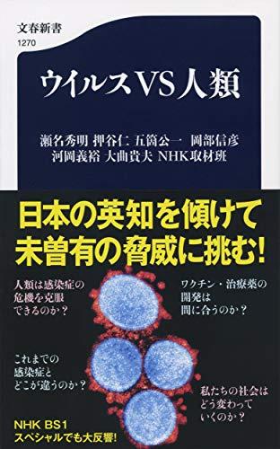ウイルスVS人類 (文春新書)