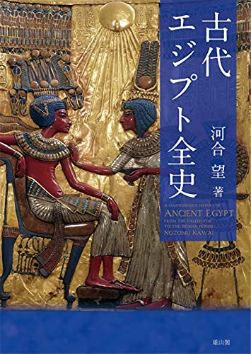 【電子限定カラー版】古代エジプト全史