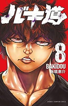 バキ道の最新刊