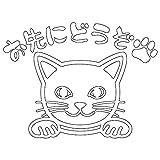 nc-smile のぞき見ステッカー ネコ 「お先にどうぞ」 肉球 (ホワイト)