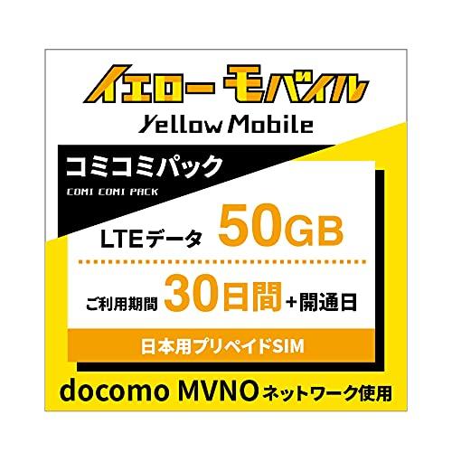 日本用SIM LTE50GB 30日間+開通日コミコミパック プリペイドSIM Docomo MVNO回線 日本用SIM YELLOWMOBILE SIM
